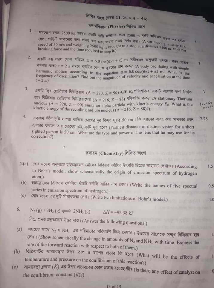 DU A unit written Question 2019-20-1