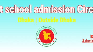 Photo of Govt school admission circular 2020 | Download PDF