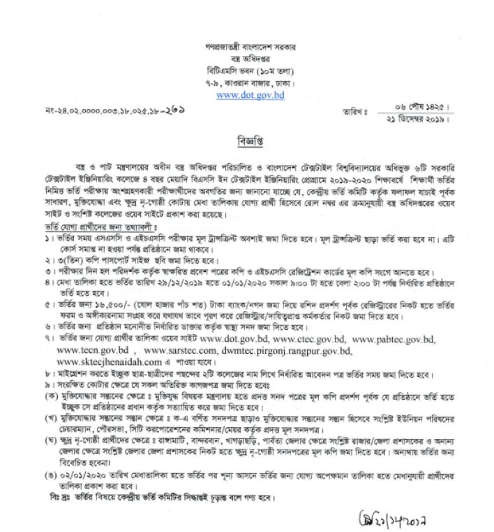 textile college admission result