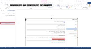 אפשרויות נוחות גישה ב Microsoft Word 365