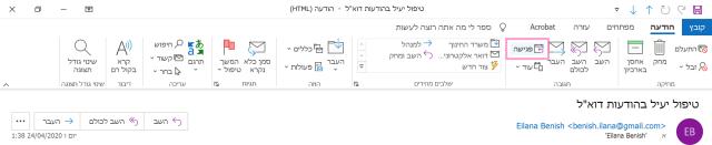 רצועת-הכלים-הודעה-ב-Microsoft-Outlook-365.png עם סימון האפשרות פגישה