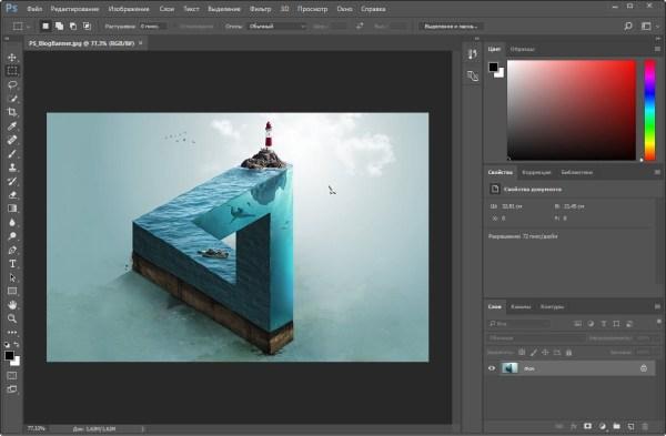 Adobe Photoshop CC 2017 скачать бесплатно русская версия