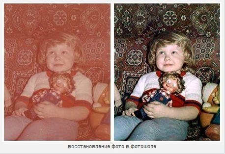 Восстановление старых фотографии в фотошопе для начинающих