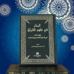 المنار في علوم القرآن