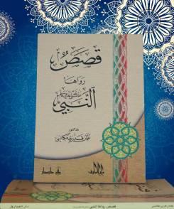قصص رواها النبي صلى الله عليه وسلم