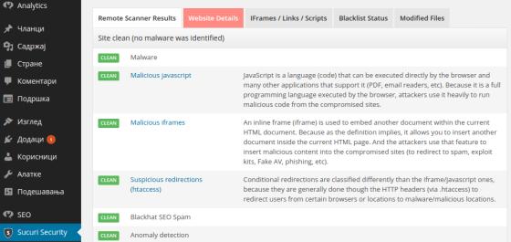 sucuri wordpress prikljucak malware