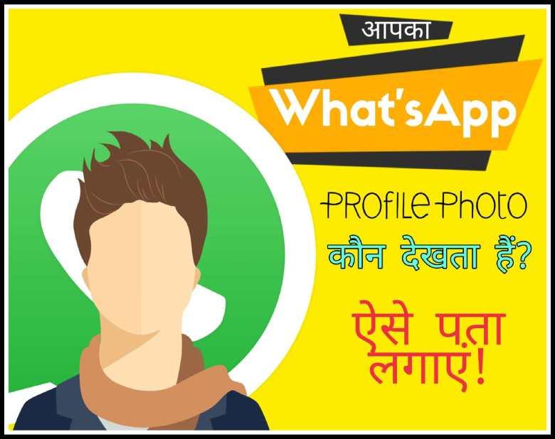 Whatsapp Dp Profile pic PNG kaun dekhta hai