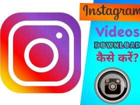 Instagram Videos Download कैसे करें?