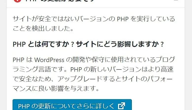 安全でないPHPバージョンをお使いです
