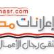 أعلانات مصر