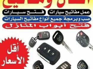 القفل الكويتى فتح ابواب