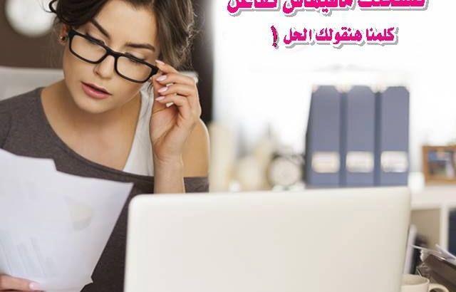 اعلانات مموله بنتائج عاليا  01126591620