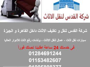 شركة نقل اثاث – شركة القدس لنقل الاثاث