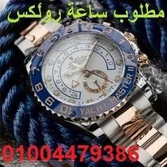 watch ro 2
