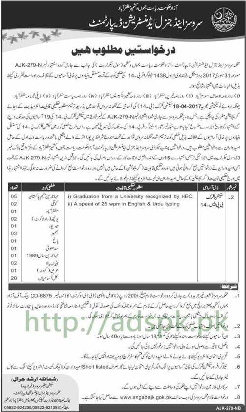20 Jobs S&GAD AJK Department Jobs 2017 for Section Clerk Jobs Application Deadline 16-07-2017 Apply Now