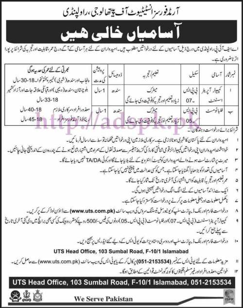 UTS Jobs Computer Operator Assistant and Phlebotomist in Armed Forces Institute of Pathology (AFIP) Rawalpindi Jobs May 2017 MCQs Syllabus Written Test Paper for BPS-05 to BPS-07 Jobs Application Form Deadline 29th May 2017 by Universal Testing Service