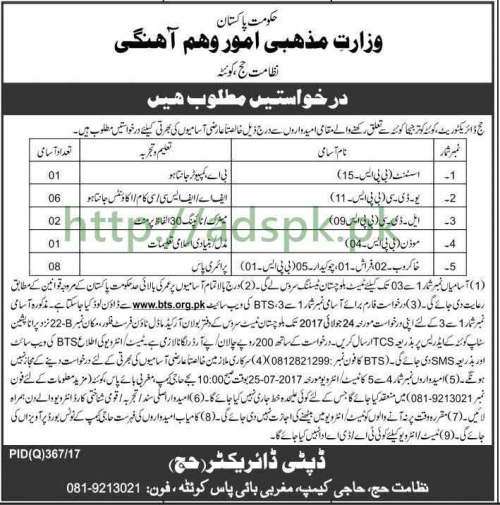 BTS Jobs Ministry of Religious Affairs & Interfaith Harmony Quetta Jobs 2017 Written Test Syllabus Paper for Assistant UDC LDC Jobs Application Form Deadline 24-07-2017 Apply Now by Balochistan Testing Service