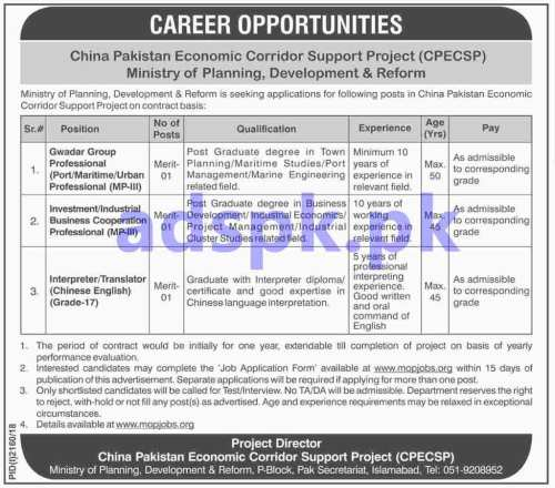 China Pakistan Economic Corridor Support Project CPECSP Islamabad Jobs 2018 for Gwadar Group Professional Business Professional Translator Chinese English Jobs Application Form Deadline 03-12-2018 Apply Now