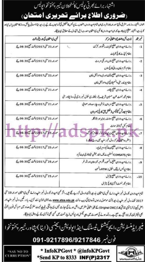 ETEA Written Test Schedule Police Constable KPK Police 2017 Online Roll Number Slips Written Test Schedule from 21-05-2017 to 25-05-2017 by Educational Testing & Evaluation Agency ETEA Peshawar