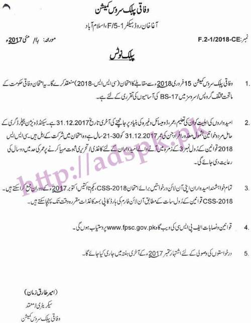 FPSC Competitive Examination (CSS) 2018 Advertisement English & Urdu FPSC F.2/1/2018-CE Examination Starting from 15-02-2018 Jobs Application Form Deadline 31-10-2017 Apply Online Now Complete Rules & Syllabus Details by Federal Public Service Commission Islamabad