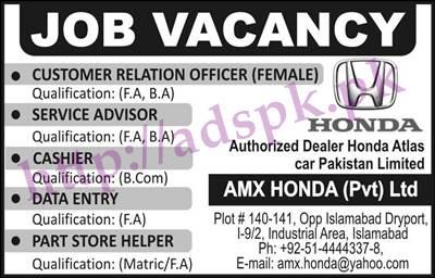Honda Authorized Dealer Honda Atlas Car Pakistan Limited AMX Honda Pvt. Ltd Islamabad Jobs 2017 for Matric F.A B.A B.Com Apply Now