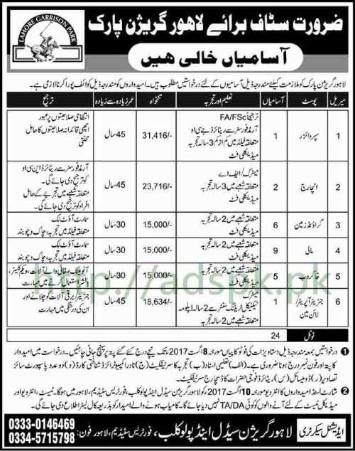 Jobs Lahore Garrison Park Lahore Jobs 2017 Supervisor Incharge Ground Man Jobs Application Deadline 10-08-2017 Apply Now