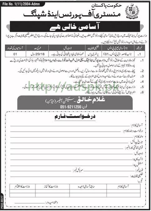 Jobs Ministry of Ports and Shipping Islamabad Pakistan Government Jobs 2017 Naib Qasid Jobs Application Form Deadline 10-08-2017 Apply Now