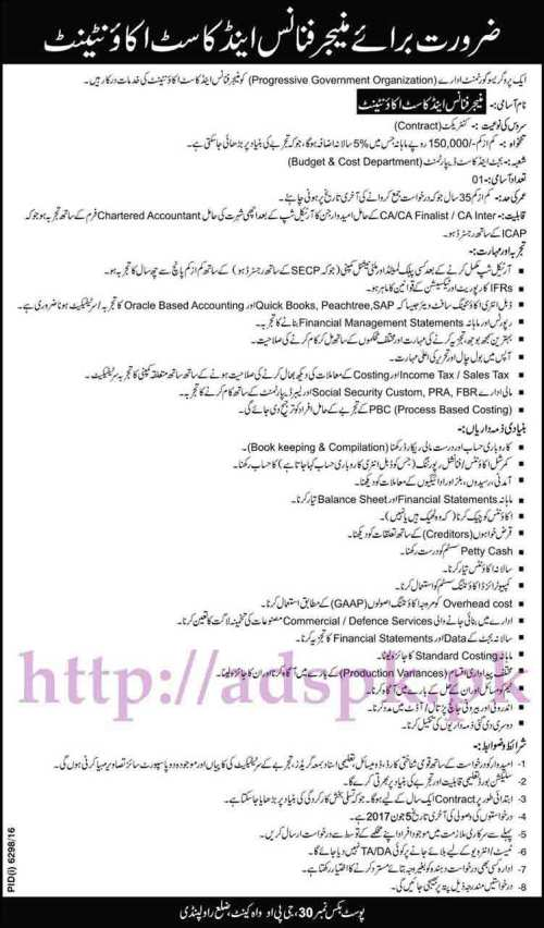 Jobs Progressive Govt. Organization P.O Box 30 GPO Wah Cantt District Rawalpindi Jobs 2017 for Manager Finance and Cost Accountant Jobs Application Deadline 05-06-2017 Apply Now