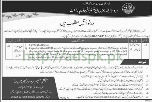 Jobs S&GAD AJK Muzaffarabad Department Jobs 2017 for Data Entry Operator Jobs Application Deadline 20-07-2017 Apply Now
