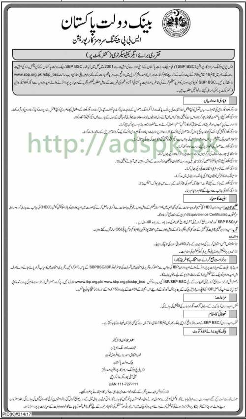 Jobs State Bank of Pakistan Jobs 2017 Executive Secretary Jobs Application Deadline 14-08-2017 Apply Now