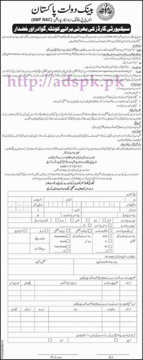 Jobs State Bank of Pakistan New Jobs 2017 for Recruitment of Security Guards for Quetta Gwadar Khuzdar Jobs Application Form Deadline 05-06-2017 Apply Now