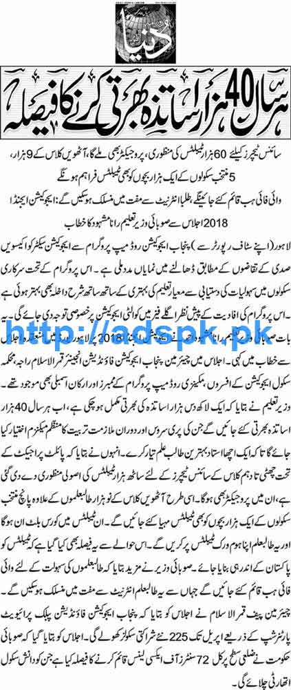 Educators Latest Updates of 40 Thousand Educators Jobs (Teachers) to be Recruited Every Year according to Punjab Education Road Map Program 2015-16 Science Teachers will also receive up to 60 Thousand Tablets approved project 5 to 9 thousand 1 matter eighth grade school children will also provide Tablets