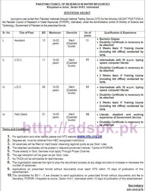 NTS Latest Career Excellent Jobs Pakistan Council of Research in Water Resources (PCRWR) Jobs Written Test Syllabus (Recruitment Test) for Assistant UDC LDC Naib Qasid Application Deadline 24-10-2016 Apply Now by NTS Pakistan