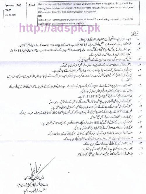 nts-new-career-excellent-jobs-punjab-police-special-branch-jobs-written-test-syllabus-2