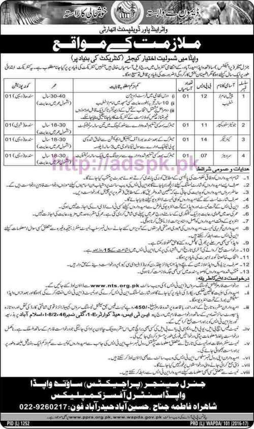 NTS New Career Excellent Jobs WAPDA South Hyderabad Sindh Jobs Written Test Syllabus for Khateeb Junior Store Keeper Care Taker Surveyor Application Form Deadline 11-11-2016 Apply Now by NTS