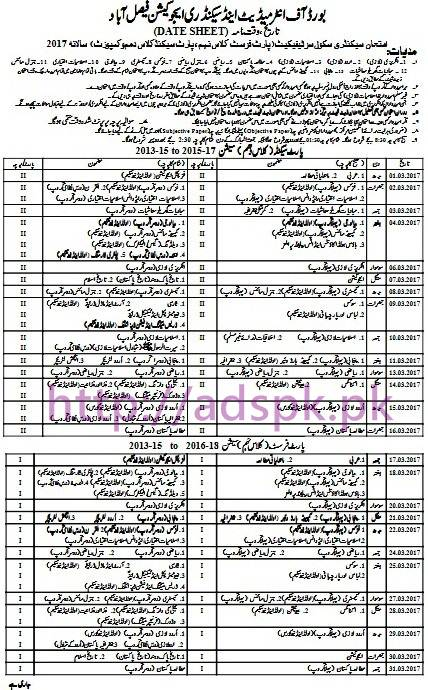 BISE Date Sheet Examinations SSC (Part-I) Class 9th (Part-II) Class 10th Composite Annual Exam 2017 Subjective Objective Matric Annual Examinations 2017 Date Sheet Papers Starting from 01-03-2017 by BISE Faisalabad