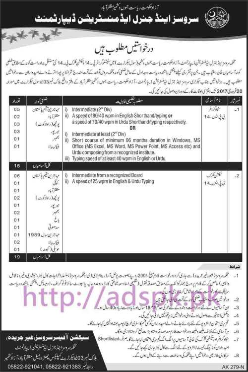 New Career Excellent Jobs Services and General Administration Department AJ&K Muzaffarabad Jobs for Stenographer and Section Clerk Application Deadline 20-02-2017 Apply Now