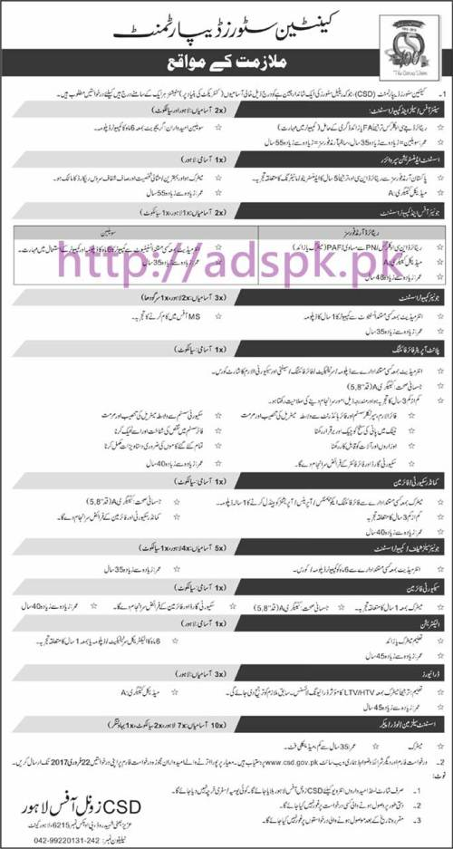 New Career Jobs Canteen Stores Department CSD Jobs for Senior Office Sales & Computer Assistant Admin Supervisor and Other Staff Application Deadline 22-02-2017 Apply Now