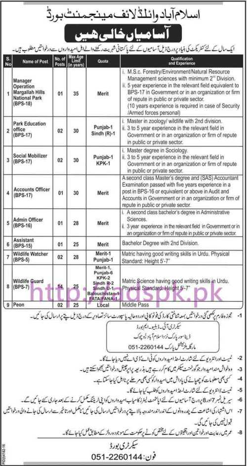 OTS New Career Jobs Islamabad Wildlife Management Board Jobs Written Test Syllabus Paper for Manager Operation (Margallah Hills National Park) Park Education Officer Accounts Officer Admin Officer Wildlife Watcher Wildlife Guard Application Deadline 28-02-2017 Apply Now by Open Testing Service