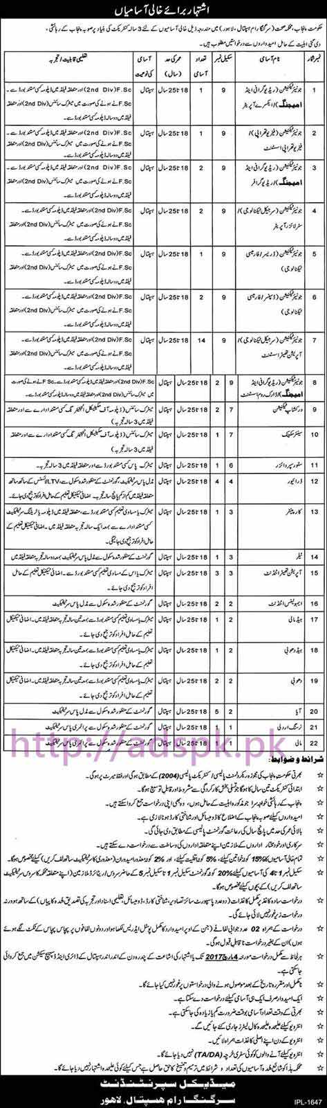 New Career Jobs Sir Ganga Ram Hospital Lahore Punjab Govt. Jobs for BPS-01 to BPS-09 Junior Technicians and Other Staff Application Deadline 04-03-2017 Apply Now