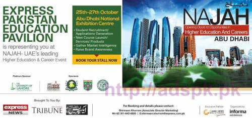 New Excellent Career & Higher Education Opportunities NAJAH Abu Dhabi National Exhibition Center the Biggest Event Dated 25th 27th October Apply Now by Express Pakistan Education Pavilion