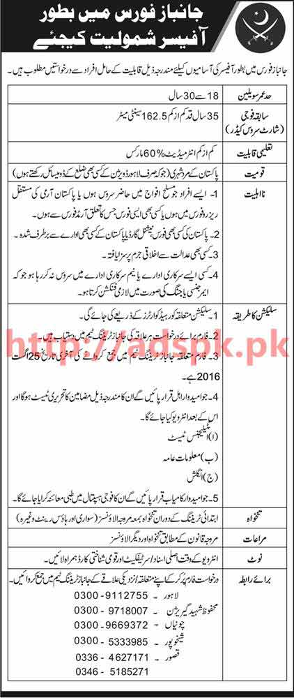 New Jobs Join Janbaz Force Pakistan Army as Officer Application Deadline 25-08-2016 Apply Now