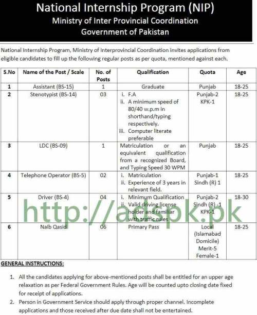 PTS National Internship Program NIP 2017 Ministry of Inter Provincial Coordination Government of Pakistan Jobs Written Test Syllabus Paper for Assistant Steno Typist LDC Telephone Operator Driver Naib Qasid Jobs Application Form Deadline 08-08-2017 Apply Now by Pakistan Testing Service