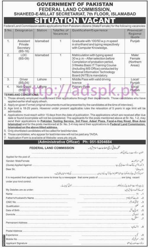 PTS New Career Excellent Jobs Federal Land Commission (FLC) Islamabad Jobs Written Test Syllabus Paper for Assistant Private Secretary LDC Driver Naib Qasid Application Form Deadline 08-03-2017 Apply Now by Pakistan Testing Service