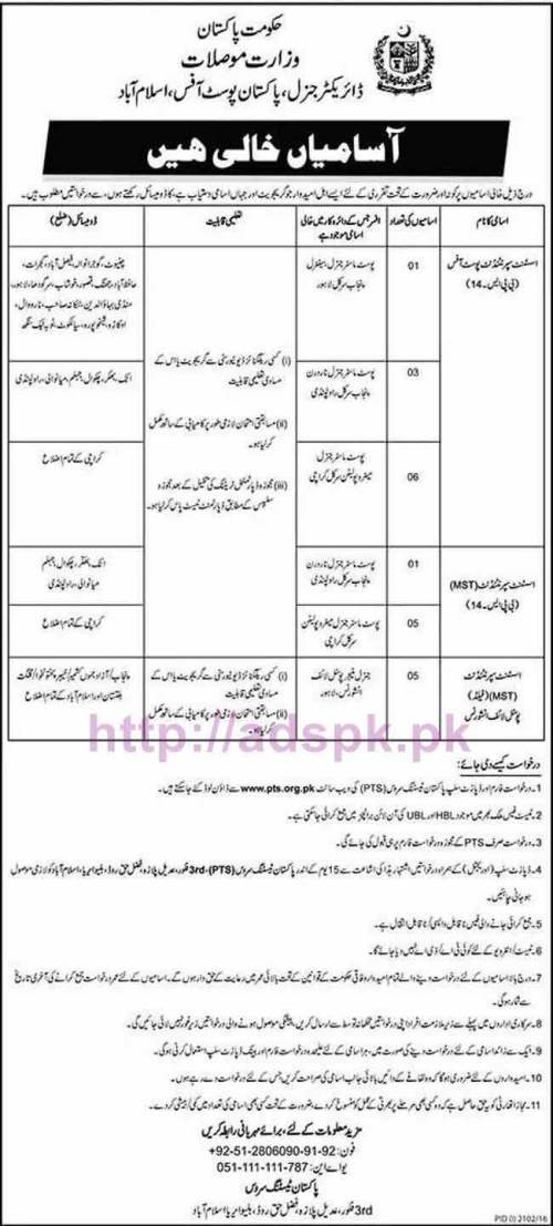 PTS New Career Excellent Jobs Pakistan Post Office Islamabad Jobs Written Test Syllabus Papers for Assistant Superintendents Post Office (MST Field Postal Life Insurance) Application Form Deadline 14-11-2016 Apply Now by Pakistan Testing Service