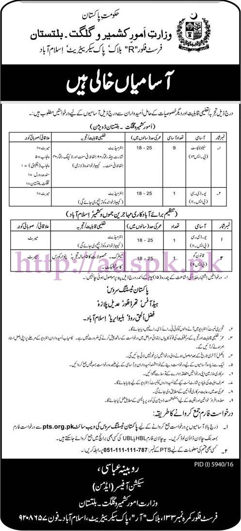 PTS New Jobs Ministry of Kashmir Affairs and Gilgit Baltistan Phase-II Jobs 2017 Syllabus Written MCQs Test Paper for Steno Typist UDC Patwari Jobs Apply Form Deadline 24-05-2017 Apply Now by Pakistan Testing Service