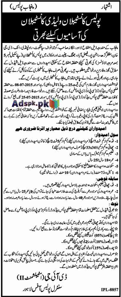 Punjab Police New Recruitment Jobs 2015 for Constable and