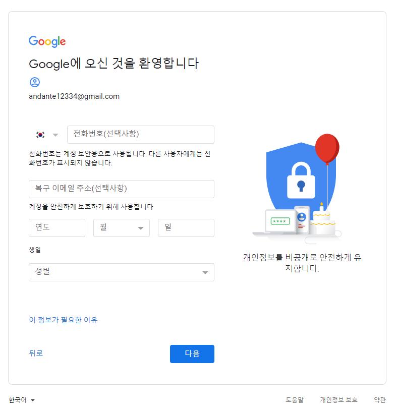 구글 계정 이메일