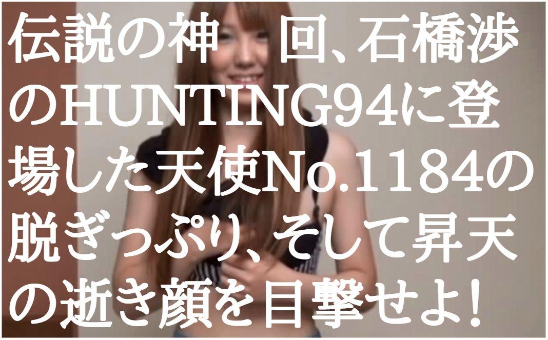 素人ナンパAV 石橋渉のHUNTING 94 No1184 がアイドル級に可愛い!