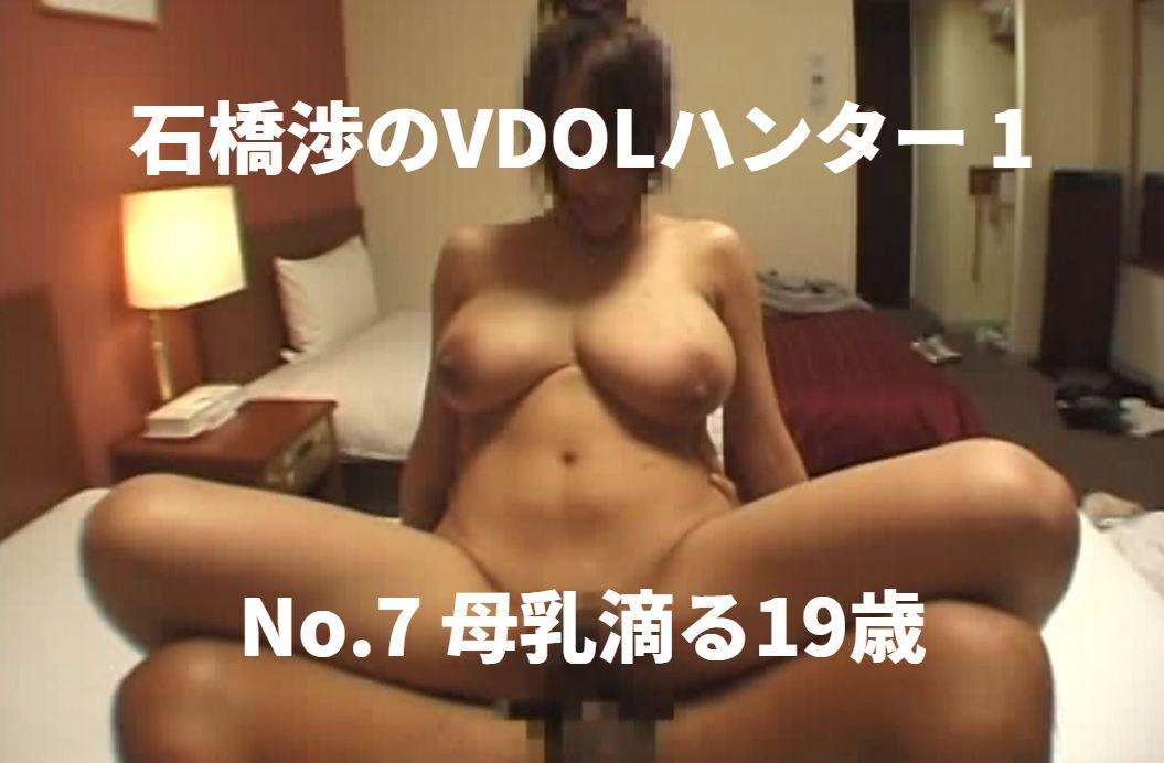 石橋渉のVDOLハンター1 No.7 母乳が出る19才の若いママ